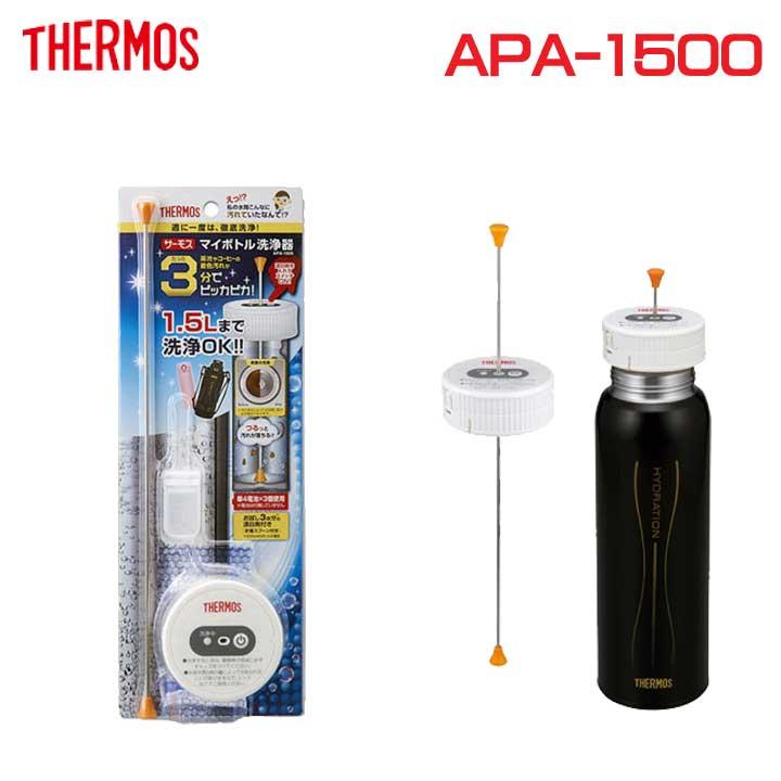 サーモス APA-1500 マイボトル洗浄器 THERMOS