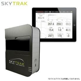 【日本プロゴルフ協会推薦品】GPRO ゴルフ 新 弾道測定機「SkyTrak」 スカイトラック モバイル Wi-Fi接続 ポータブル 弾道測定器 SKYTRAK
