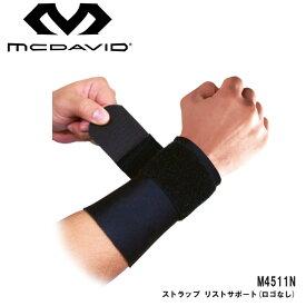 マクダビッド M4511Nストラップ リストサポート(ロゴなし) 手首用ミドルサポートサポーター mcdavid