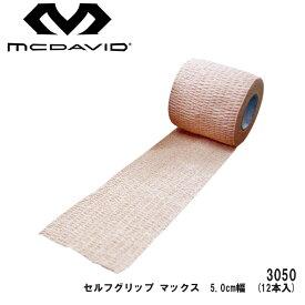マクダビッド 3050セルフグリップ マックス 5.0cm幅 (12本入) サポート剥離紙付伸縮テープ mcdavid