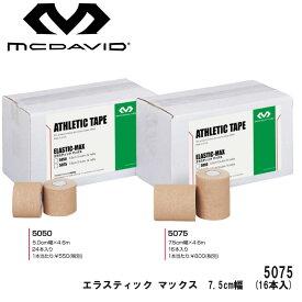 マクダビッド 5075 エラスティック マックス 7.5cm幅 (16本入) サポート剥離紙付伸縮テープ mcdavid