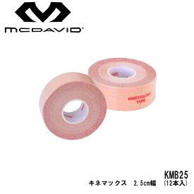 マクダビッド KMB25 キネマックス 2.5cm幅 (12本入) サポート剥離紙付伸縮テープ mcdavid