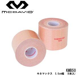 マクダビッド KMB50 キネマックス 5.0cm幅 (6本入) サポート剥離紙付伸縮テープ mcdavid