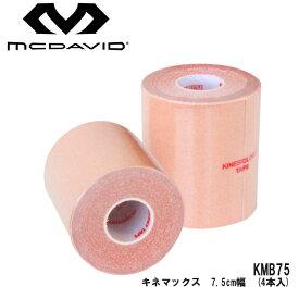 マクダビッド KMB75 キネマックス 7.5cm幅 (4本入) サポート剥離紙付伸縮テープ mcdavid