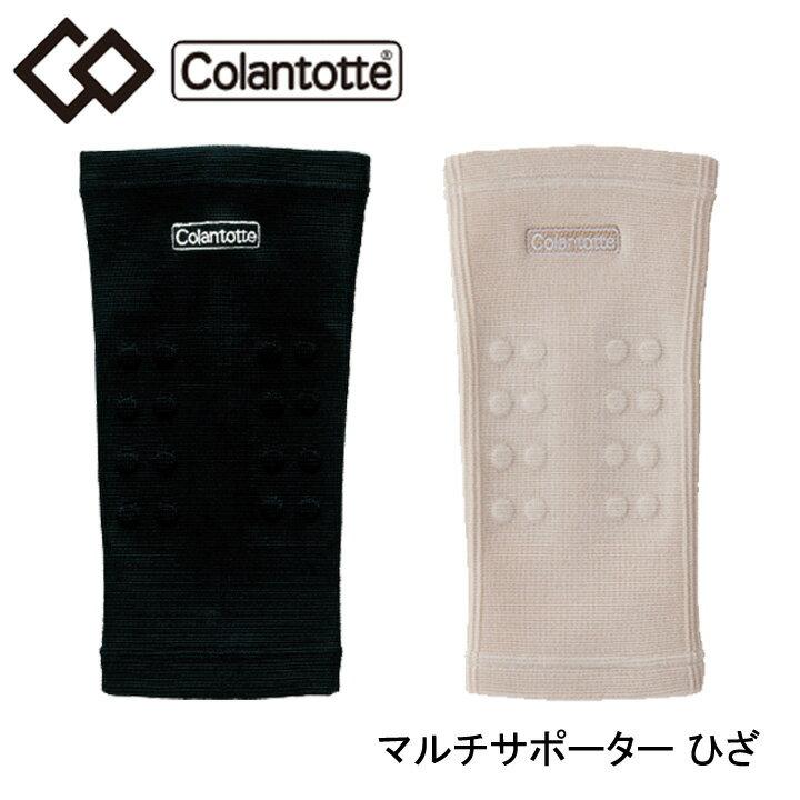 コラントッテ マルチサポーター ひざ Colantotte