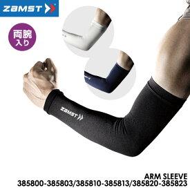 ザムスト アームスリーブ 腕用 スリーブ サポーター 両腕入り 男女兼用 ZAMST