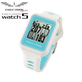 【正規販売店】EAGLE VISION イーグルビジョン WATCH5 ウォッチ5 ホワイト 腕時計タイプ 高精度GPSゴルフナビ EV-019 WHITE 高低差表示 防水仕様 時計機能 朝日ゴルフ
