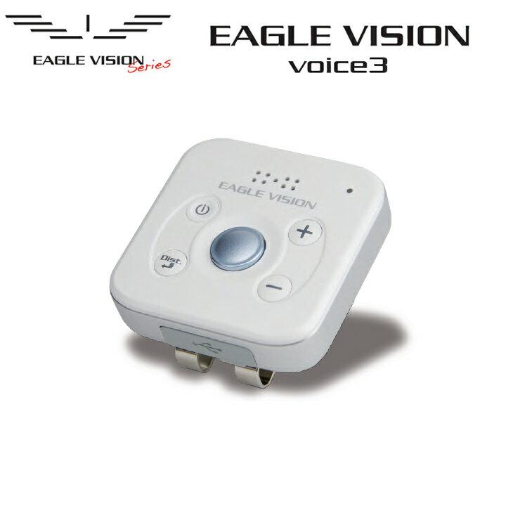 【送料無料】イーグルビジョン ボイス3 GPS小型距離計測器 EAGLE VISION VOICE3 朝日ゴルフ