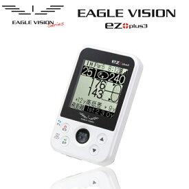 【正規販売店】EAGLE VISION イーグルビジョン ez plus3 イージープラス3 高性能GPSゴルフナビ EV-818 高低差表示 防水仕様 朝日ゴルフ