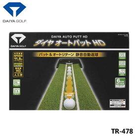 ダイヤ ゴルフ TR-478 ダイヤオートパットHD パター練習器 1.8倍高密度人工芝 自動返球 電動パターマット DAIYA