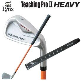 リンクス ゴルフ ティーチング プロ2 ヘビー 室内・室外共用 スイング練習器 Lynx Teaching PROII HEAVY