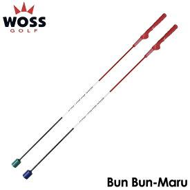 ウォズ フルスピードマスター ブンブン丸 練習器具 WOSS