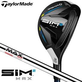 【2021モデル】テーラーメイド シム2 マックス レスキュー ユーティリティ シャフト:KBS MAX MT85 JP スチール 日本正規品 TaylorMade SIM2 MAX 20p