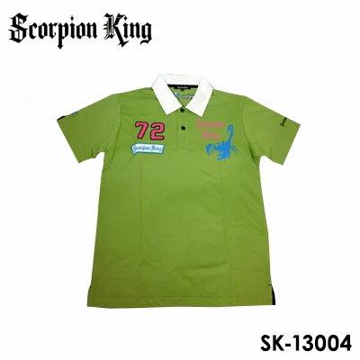【送料無料(代引不可)】スコーピオンキング ポロシャツ SK-13004 グリーン 吸水速乾COOLMAX 鹿の子ポロ 半袖シャツ Skorpion King 日本製で高品質!