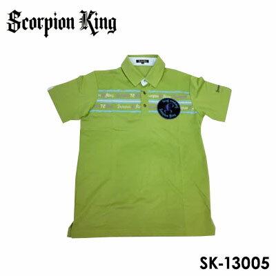 【送料無料(代引不可)】スコーピオンキング ポロシャツ SK-13005 グリーン 吸水速乾COOLMAX 鹿の子ポロ 半袖シャツ Skorpion King 日本製で高品質!