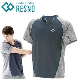 【正規販売店】コラントッテ レスノ メンズ スイッチングシャツ ショートスリーブ 男性用 AJDJB68 Colantotte RESNO スイッチングウエア