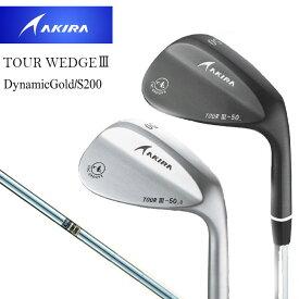 アキラゴルフ TOUR WEDGEIII DynamicGold/S200 ウエッジ シャフト:ダイナミックゴールドS200 スチール ツアーウェッジ3 AKIRAGOLF