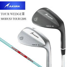 アキラゴルフ TOUR WEDGEIII MODUS3 TOUR120/S ウエッジ シャフト:モーダス3ツアー120/S スチール ツアーウェッジ3 AKIRAGOLF