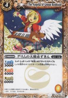 バトルスピリッツ/BS16-041グリムの天使赤ずきんU