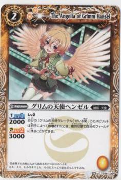 バトルスピリッツ/BS18-039 グリムの天使ヘンゼル