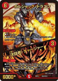 デュエルマスターズ BD-15 SE2 ボルシャック・ドラゴン/決闘者・チャージャー