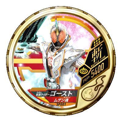 仮面ライダー ブットバソウル/DISC-SP001 仮面ライダーゴースト ムゲン魂 R6