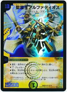 デュエルマスターズ DMD-32 4 SR 聖霊王アルファディオス「マスターズ・クロニクル・デッキ 2016 聖霊王の創世」