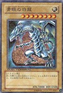 遊戯王 第6期 DT01-JP001 青眼の白龍 【スーパーレア】