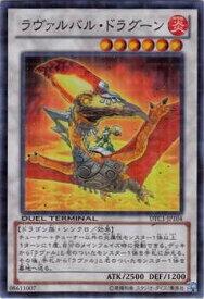 遊戯王 第8期 DTC1-JP104 ラヴァルバル・ドラグーン【スーパーレア】