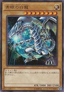 遊戯王 第9期 DP16-JP015 青眼の白龍【ウルトラレア】