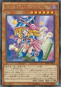 遊戯王 第9期 DP16-JP042 トゥーン・ブラック・マジシャン・ガール R