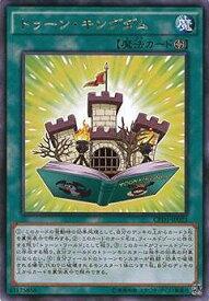 遊戯王/第9期/CPD1-JP023 トゥーン・キングダム R