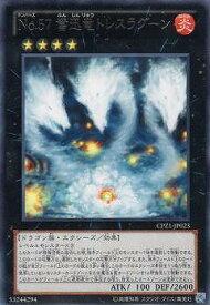 遊戯王 第8期 CPZ1-JP023 No.57 奮迅竜トレスラグーン R