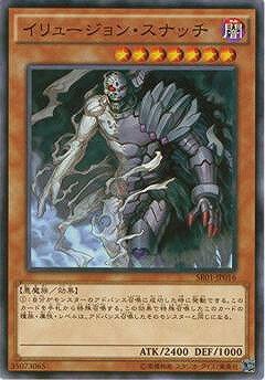 遊戯王/第9期/SR01-JP016 イリュージョン・スナッチ