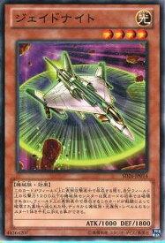 遊戯王/第8期/SD26-JP014 ジェイドナイト