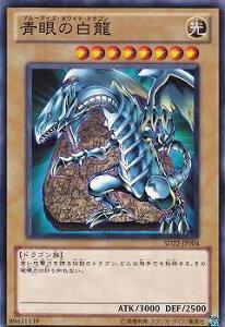 遊戯王 第7期 SD22-JP004 青眼の白龍