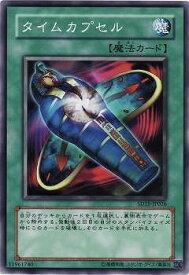 遊戯王 第6期 SD15-JP026 タイムカプセル