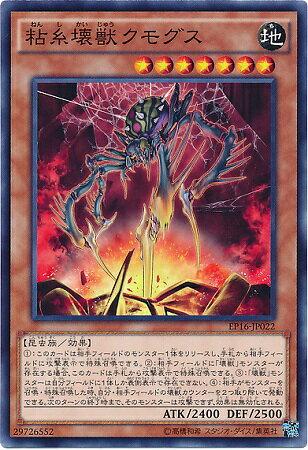 遊戯王/第9期/EXTRA PACK 2016/EP16-JP022 粘糸壊獣クモグス