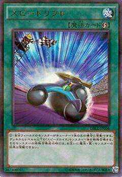 遊戯王/第9期/DIMENSION BOX LIMITED EDITION/DBLE-JP004 スピードリフト【ウルトラパラレルレア】