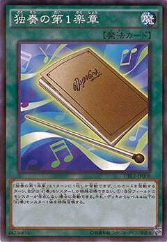 遊戯王/第9期/DIMENSION BOX LIMITED EDITION/DBLE-JP009 独奏の第1楽章【パラレル】