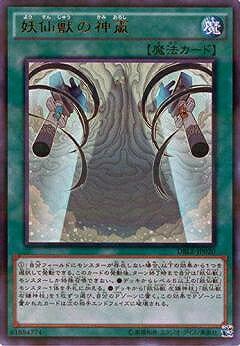 遊戯王/第9期/DIMENSION BOX LIMITED EDITION/DBLE-JP020 妖仙獣の神颪【ウルトラパラレルレア】