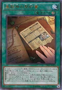 遊戯王/第9期/DIMENSION BOX LIMITED EDITION/DBLE-JP023 異形神の契約書【ウルトラパラレルレア】