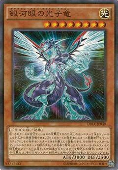 遊戯王/第9期/DIMENSION BOX LIMITED EDITION/DBLE-JP040 銀河眼の光子竜【パラレル】