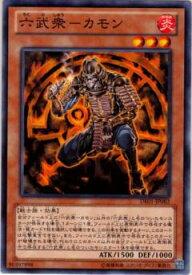 遊戯王 第8期 DE01-JP082 六武衆−カモン