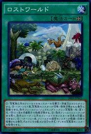 遊戯王 第9期 SR04-JP021 ロストワールド【スーパーレア】