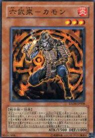 遊戯王 第5期 3弾 STON-JP008 六武衆−カモン
