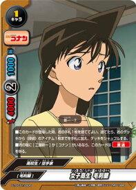 フューチャーカード バディファイトS-TD-C01-0005 女子高生 毛利蘭[S-TD-C01] 名探偵コナン-Side:White-