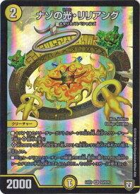 デュエルマスターズ DMEX-03 S3 SR ナゾの光・リリアング 「ペリッ!!スペシャルだらけのミステリーパック」