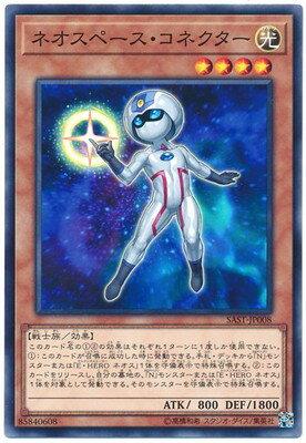遊戯王/第10期/07弾/SAST-JP008 ネオスペース・コネクター