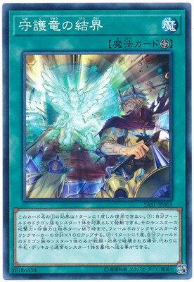遊戯王/第10期/07弾/SAST-JP061 守護竜の結界